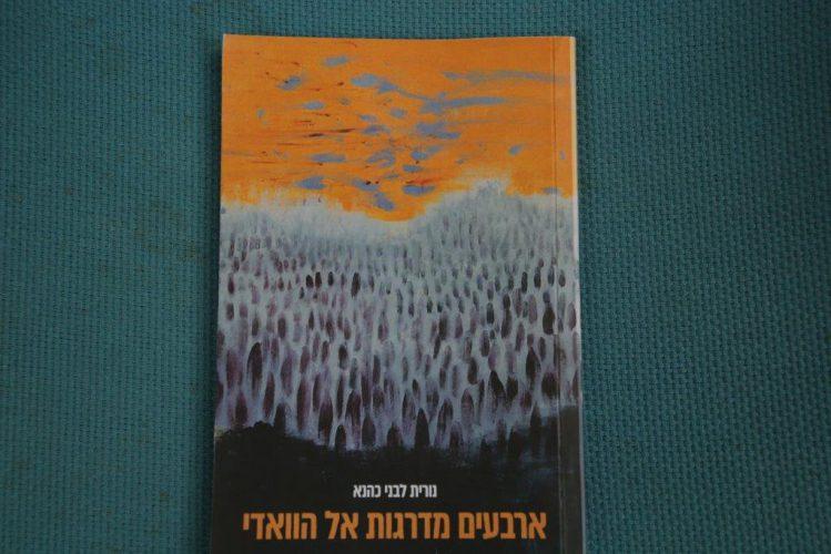 ספר של נורית כהנא_כפר עזה